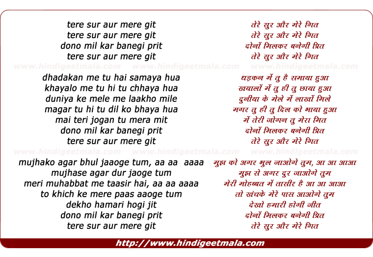 lyrics of song Tere Sur Aur Mere Geet, Dono Mil Kar Banegi Preet