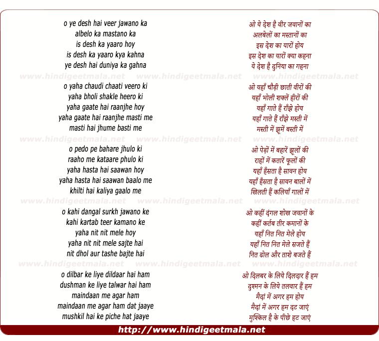 lyrics of song Ye Desh Hai Vir Javaanon Kaa Alabelon Kaa Mastaanon Kaa
