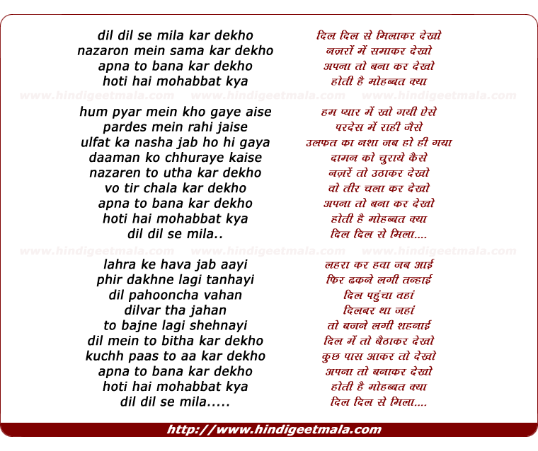 lyrics of song Dil Dil Se Mila Kar Dekho, Nazro Me Sama Kar Dekho (Female)