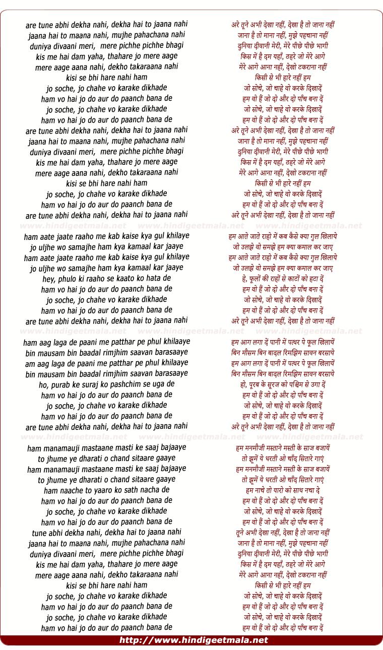 lyrics of song Are Tune Abhi Dekhaa Nahin, Dekhaa Hai To Jaanaa Nahin,