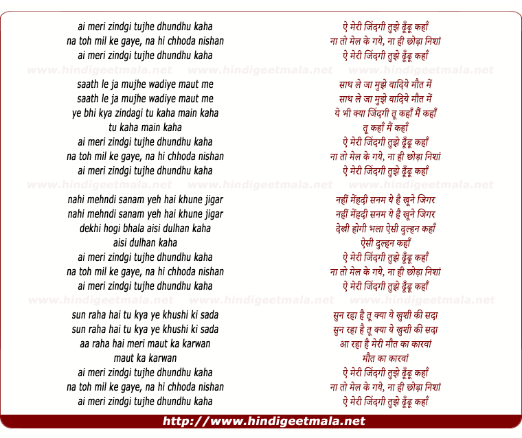 lyrics of song Ai Meri Zindgi Tujhe Dhundhu Kaha (Female Version)