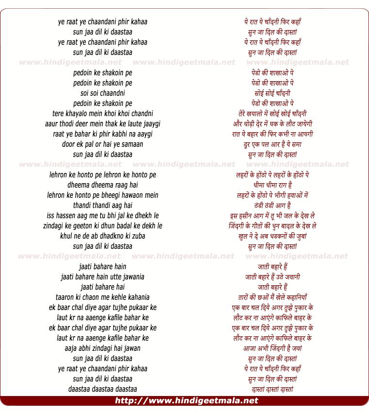 lyrics of song Ye Raat Ye Chaandani Phir Kaha Sun Jaa Dil Ki