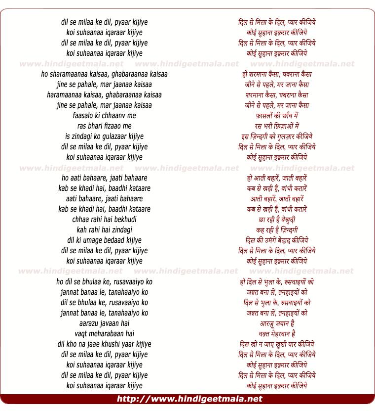 lyrics of song Dil Se Milaa Ke Dil, Pyaar Kijiye, Koi Suhaanaa Iqaraar Kijiye