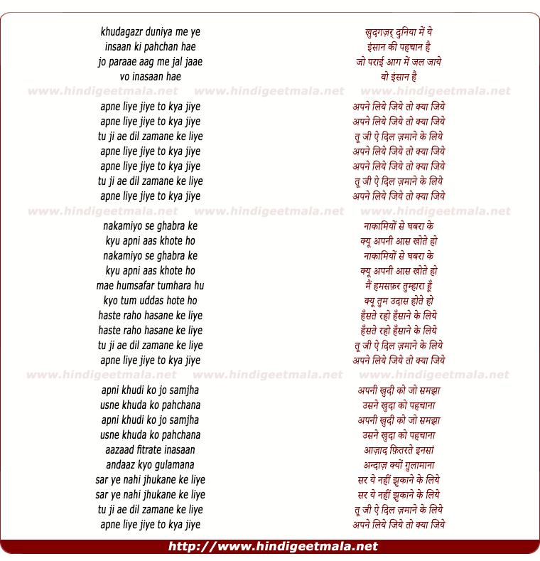 lyrics of song Apne Liye Jiye To Kya Jiye, Tu Ji Ae Dil