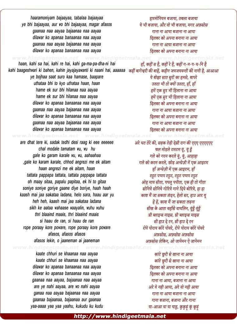 lyrics of song Gana Na Aaya Bajana Na Aaya, Dilbar Ko Apna Banana Na Aaya