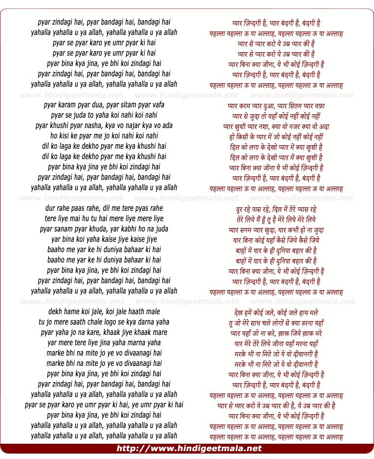 lyrics of song Pyar Zindagi Hai Pyar Bandagi Hai Bandagi Hai