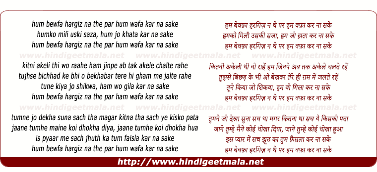 Akele hum tum song lyrics