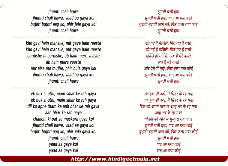 lyrics of song Jhumati Chali Havaa, Yaad Aa Gayaa Koi