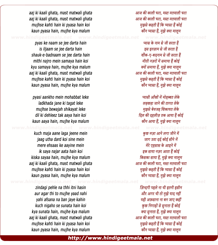 lyrics of song Aaj Ki Kaali Ghataa, Mast-Mast Aali Ghataa