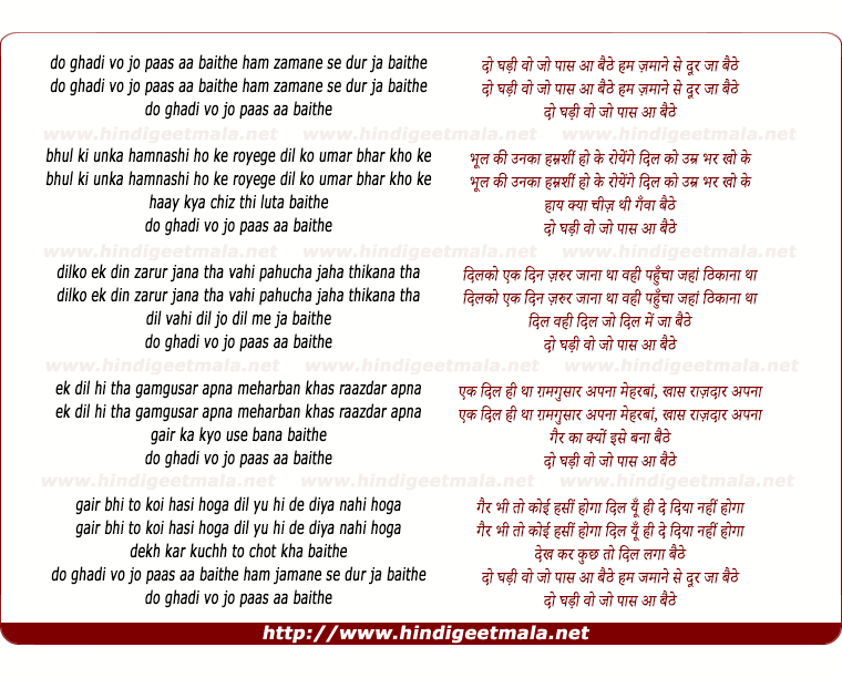 lyrics of song Do Ghadi Vo Jo Paas Aa Baithe, Ham Jamane Se Dur Ja Baithe