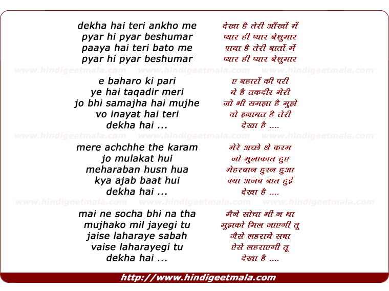 lyrics of song Dekhaa Hai Teri Aankhon Men, Pyaar Hi Pyaar Beshumaar