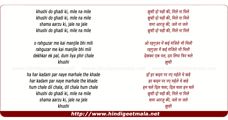 lyrics of song Khushi Do Ghadi Ki, Mile Na Mile