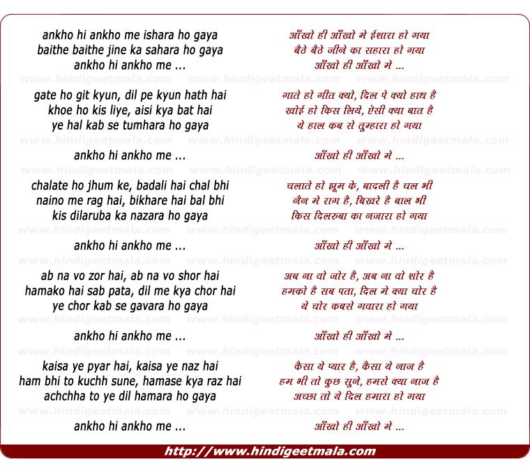 lyrics of song Aankhon Hi Aankhon Men Ishaaraa Ho Gayaa