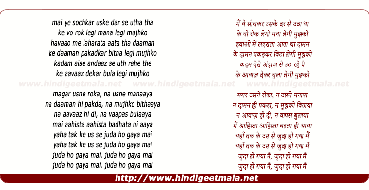 lyrics of song Main Ye Sochakar Usake Dar Se Uthaa Thaa