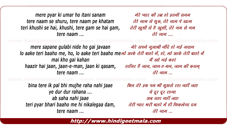 lyrics of song Mere Pyaar Ki Umar Ho Itni Sanam