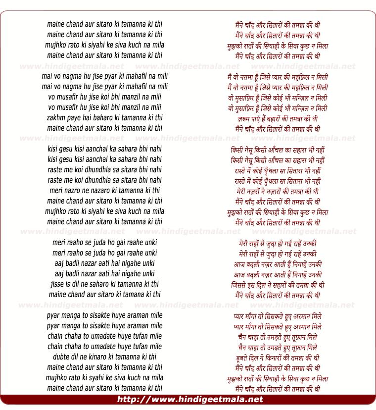 lyrics of song Maine Chand Aur Sitaro Ki Tamanna Ki Thi