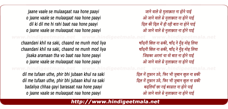 lyrics of song Jaane Vaale Se Mulaaqaat Naa Hone Paai