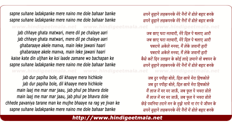 lyrics of song Sapane Suhane Ladakapan Ke