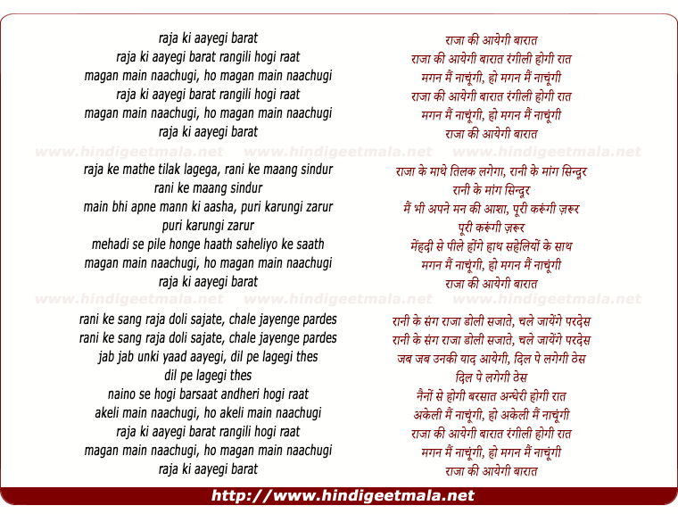 lyrics of song Raajaa Ki Aayegi Baaraat, Rangili Hogi Raat
