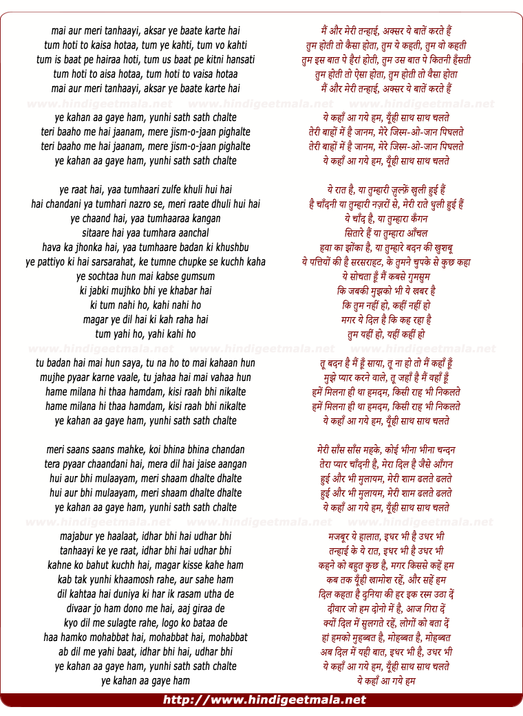 lyrics of song Ye Kahaan Aa Gaye Ham, Yunhi Sath Sath Chalte