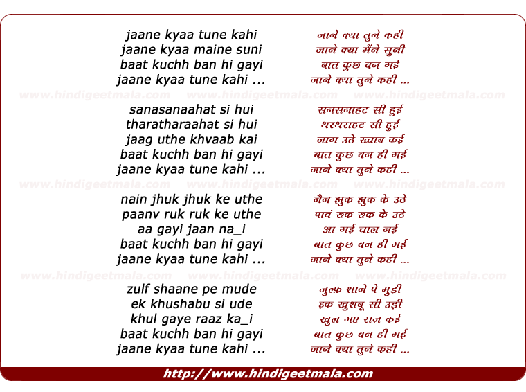 lyrics of song Jaane Kyaa Tune Kahi Jaane Kyaa Maine Suni
