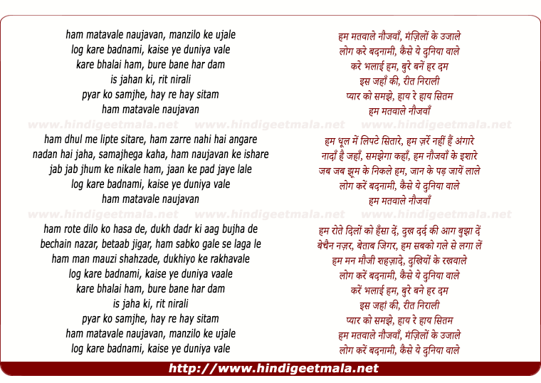 lyrics of song Ham Matavale Naujavan, Manzilon Ke Ujale