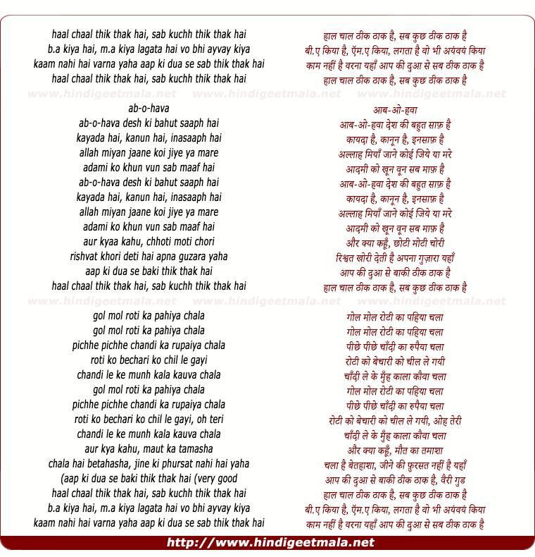 lyrics of song Haal Chaal Thik Thak Hai, Sab Kuchh Thik Thak Hai