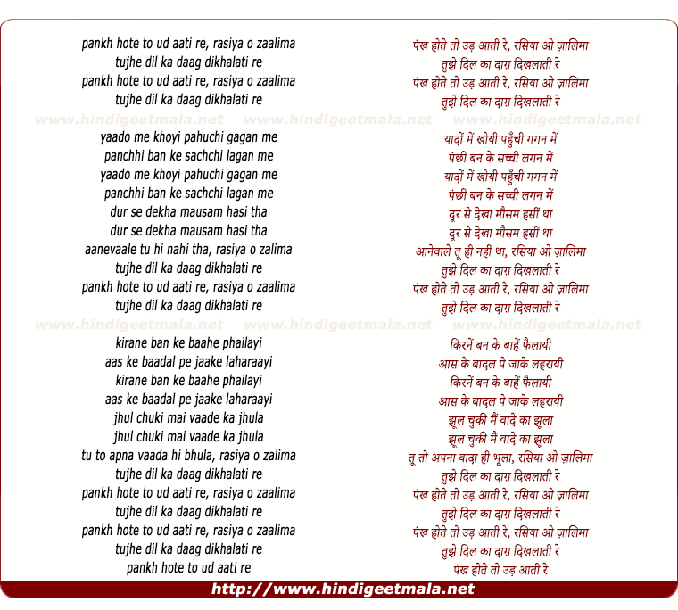 lyrics of song Pankh Hote To Ud Aati, Rasiyaa O Zaalimaa