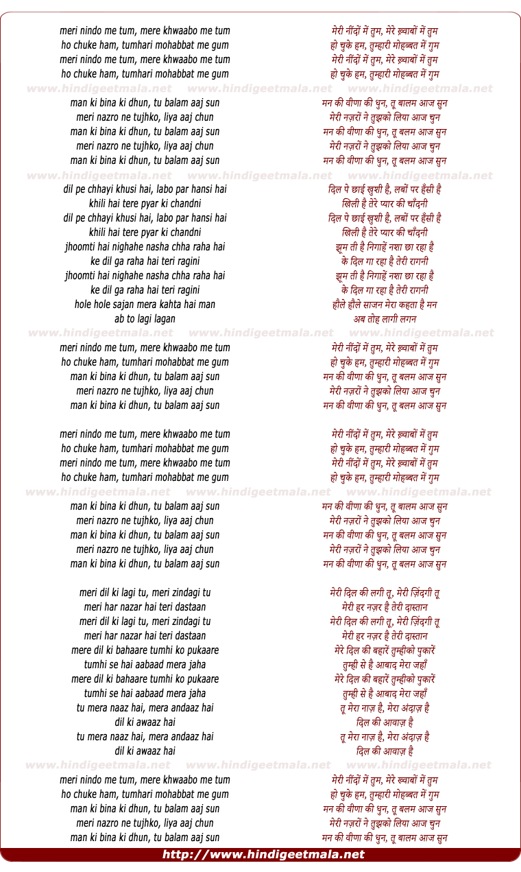 lyrics of song Meri Nindon Me Tum, Mere Khvabo Me Tum