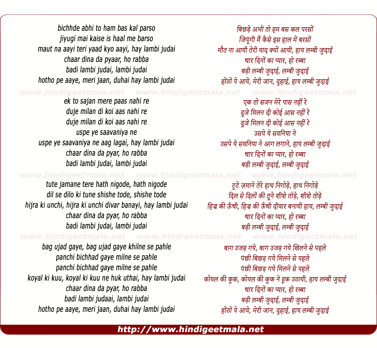 lyrics of song Lambi Judai, Bichhde Abhi To Ham Bas Kal Parso