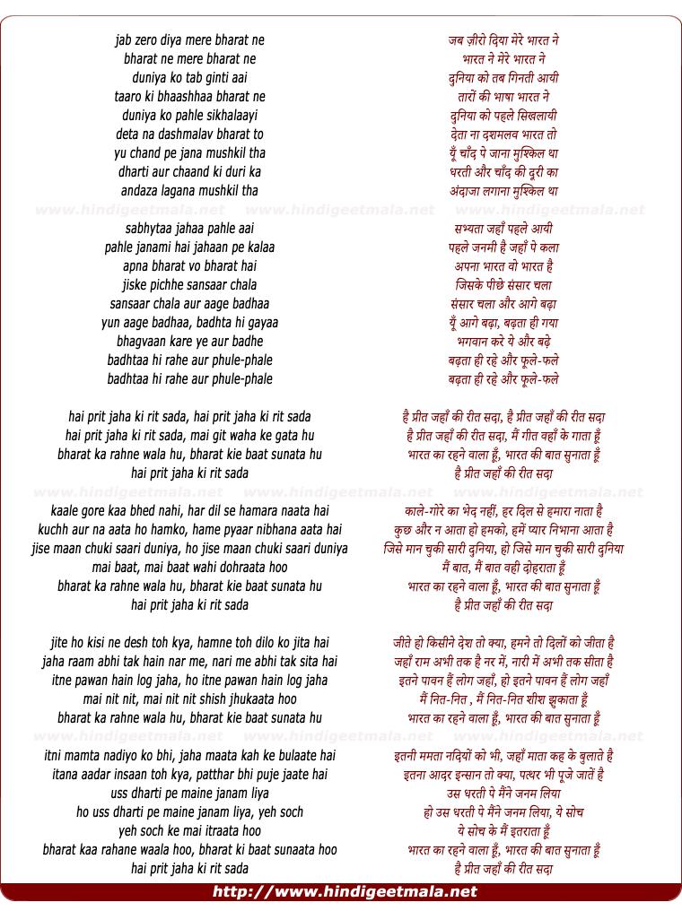 lyrics of song Hai Prit Jaha Ki Rit Sada