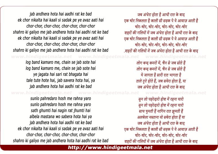 lyrics of song Jab Andheraa Hotaa Hai, Aadhi Raata Ke Baada Ek Chor