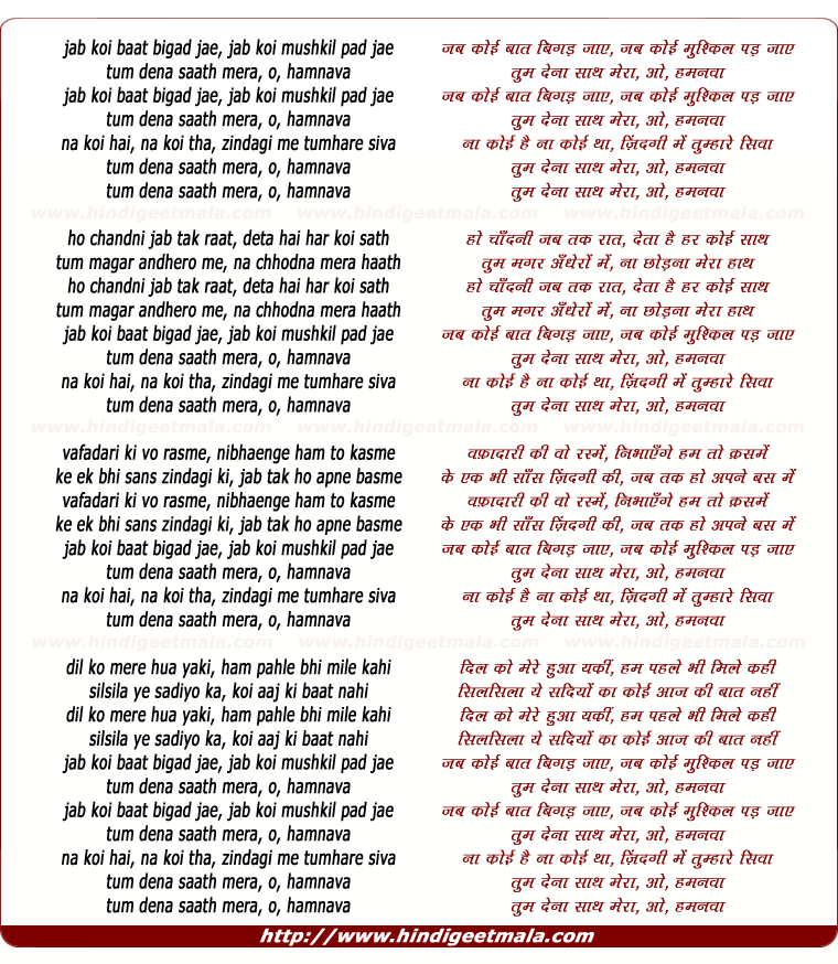 lyrics of song Jab Koi Baat Bigad Jaae, Jab Koi Mushkil Pad Jaae