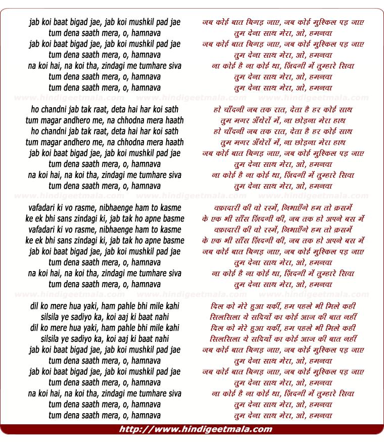 jab koi baat bigad jaye lyrics new version download
