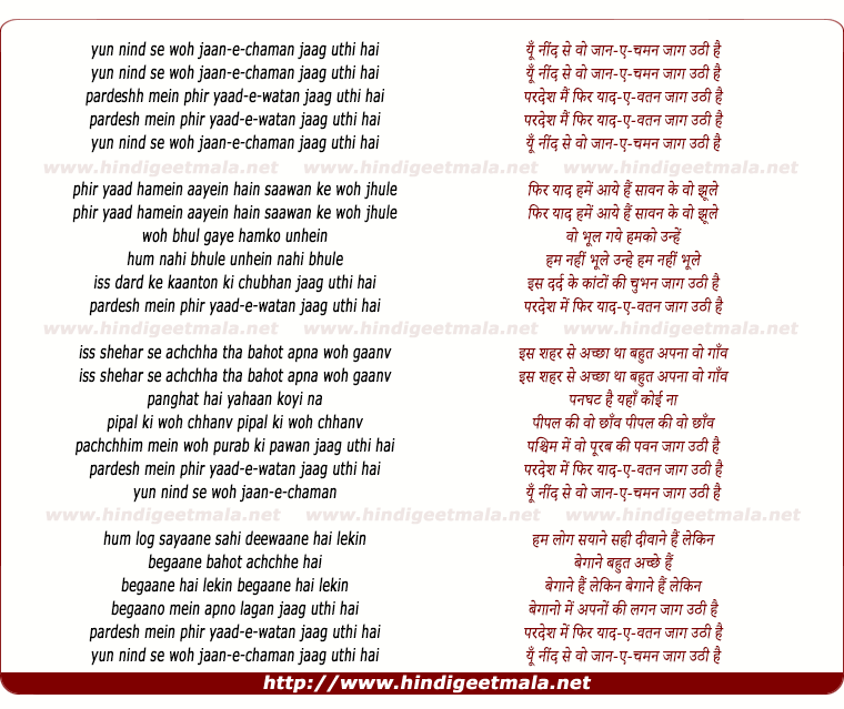lyrics of song Yun Nind Se Vo Jaan-E-Chaman, Jaaga Uthi Hai