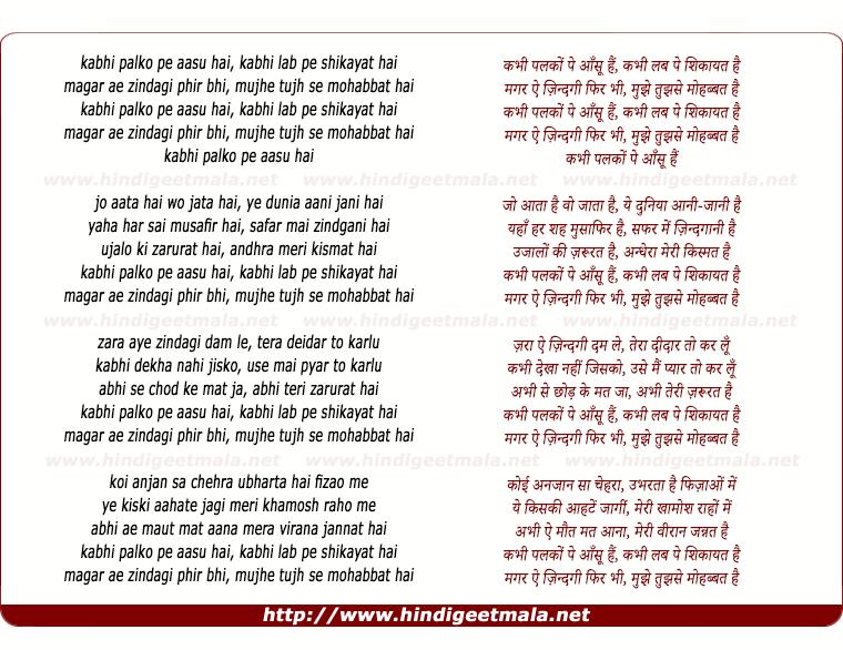 lyrics of song Kabhi Palakon Pe Aansu Hain, Kabhi Labha Pe Shikaayata Hai