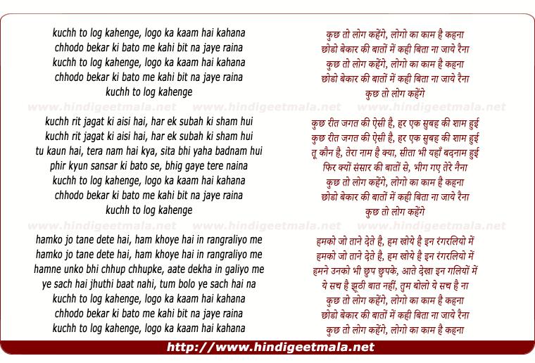 lyrics of song Kuchh To Log Kahenge, Logo Ka Kaam Hai Kahana