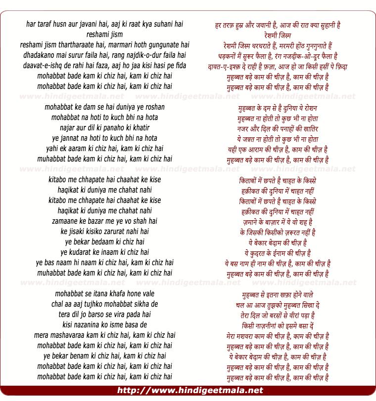 lyrics of song Har Taraf Husn Aur Javani Hai, Aajki Raat Kya Suhani Hai (Mohabbat Bade Kam Ki Chiz Hai)