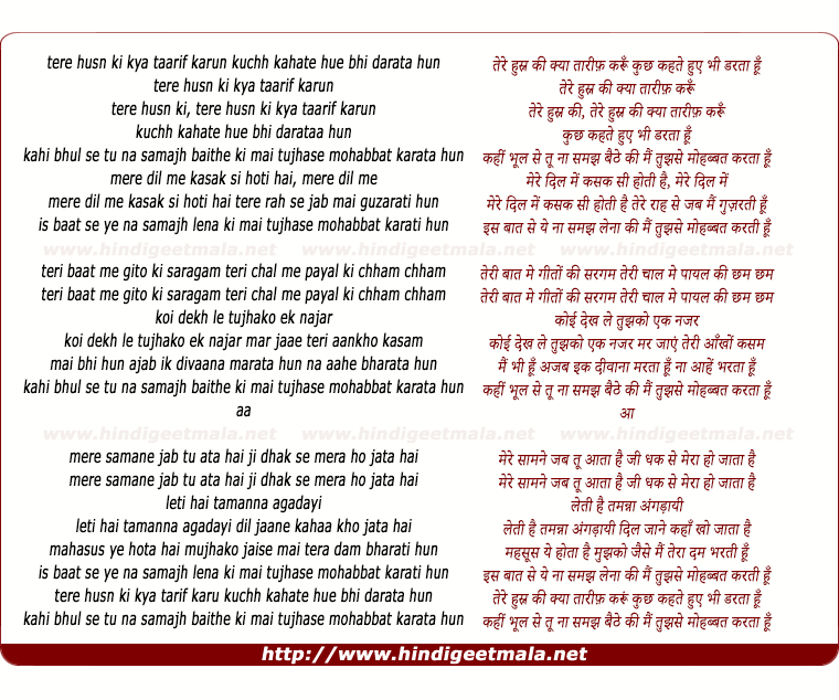 lyrics of song Tere Husn Ki Kya Taarif Karun