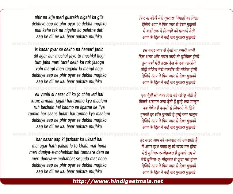 lyrics of song Phir Na Kije Meri Gustaakh Nigahi Ka Gila