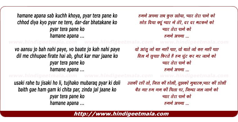 lyrics of song Hamne Apna Sab Kuch Khoya, Pyar Tera Pane Ko