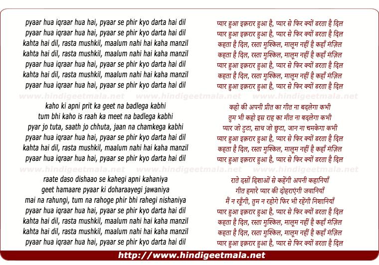 lyrics of song Pyar Hua Iqarar Hua Hai, Pyar Se Phir Kyon Darata Hai Dil