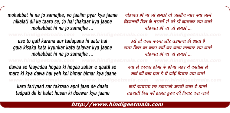 lyrics of song Mohabbat Hi Na Jo Samjhe Vo Zalim Pyar Kya Jane
