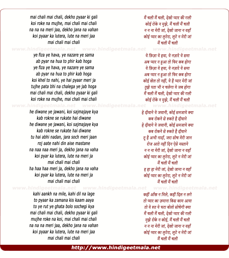 lyrics of song Main Chali Main Chali, Dekho Pyaar Ki Gali
