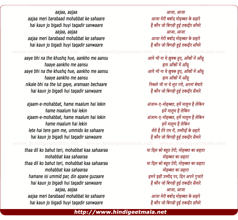 lyrics of song Aaja Meri Barbad Mohabbat Ke Sahare