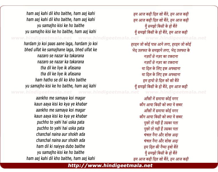 lyrics of song Ham Aj Kahin Dil Kho Baithe