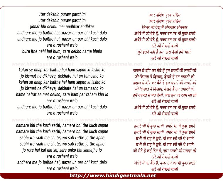 lyrics of song Andhere Mein Jo Baithe Hain, Nazar Un Par Bhi Kuchh Dalo