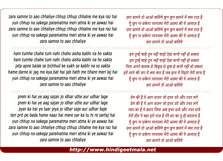 lyrics of song Zara Samne To Aao Chhaliye, Chhup Chhup Chhalane Me Kya Raz Hai