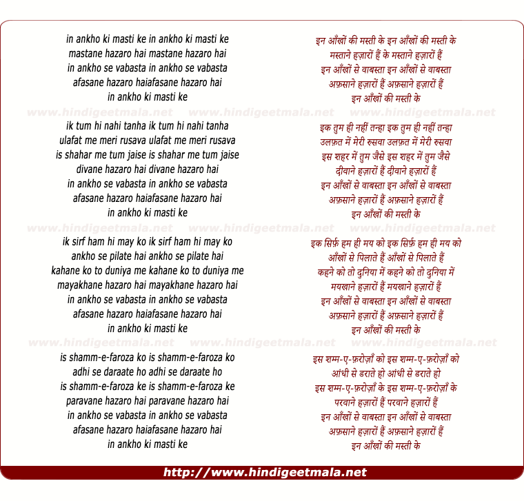 lyrics of song In Ankhon Ki Masti Ke Mastane Hazaron Hain