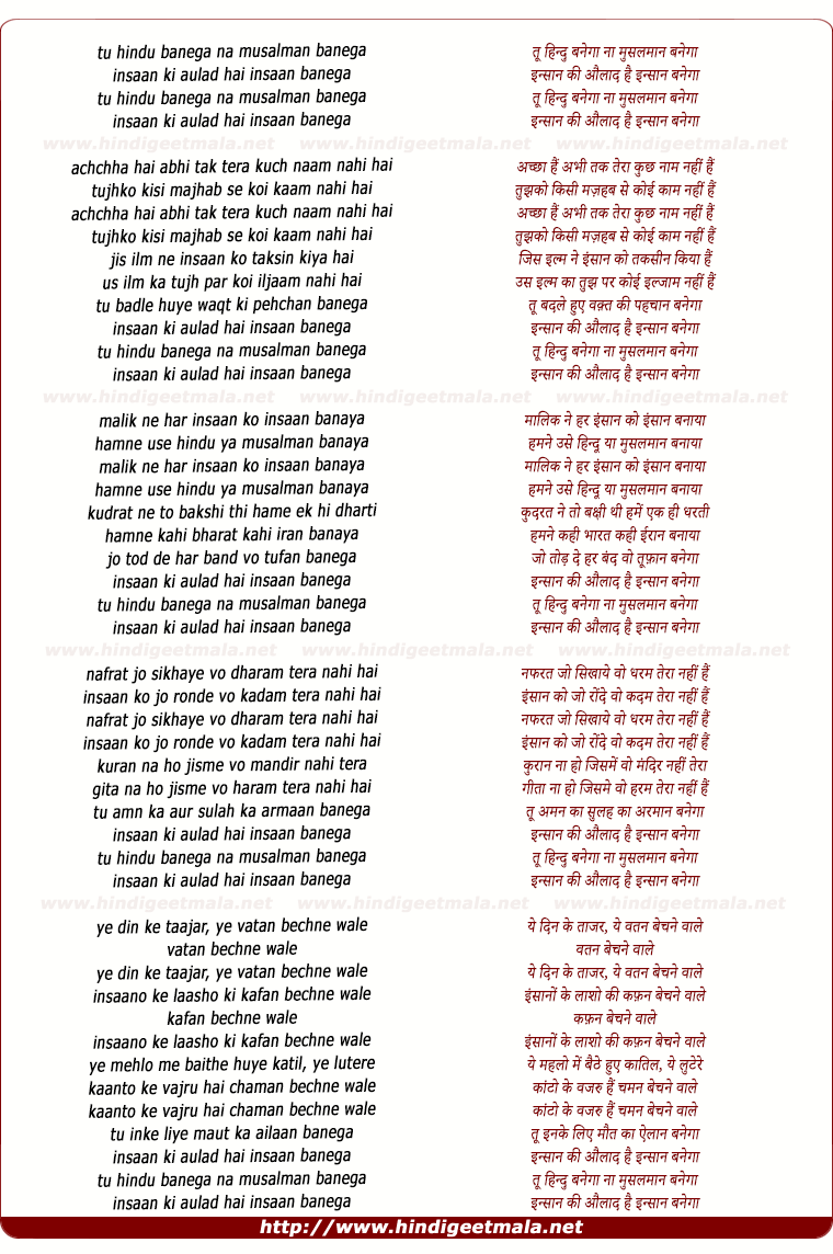 lyrics of song Tu Hindu Banega Na Musalaman Banegaa
